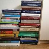 Книги, учебники, учебные пособия для вузов и школ, в Санкт-Петербурге