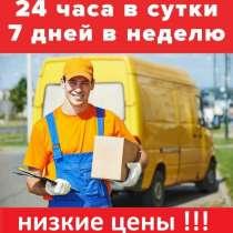Грузчики, в Москве