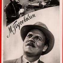 Приму бесплатно, фото советских актеров, в Ростове-на-Дону