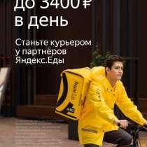Курьер на доставку еды, в Москве