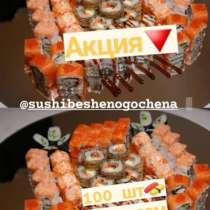 Суши 100 штук всего за 1000 сом!, в г.Бишкек