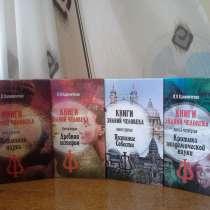 Книги знаний Человека, в Москве