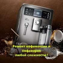 Ремонт автоматических и профессиональных кофемашин, в Красноярске