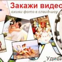 Делаю видео ролики, в Москве