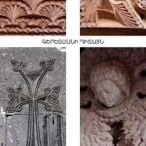 Благоустройство, реставрация и дизайн кладбищ в Армении, в г.Ереван