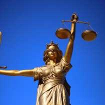 Юридическая поддержка!, в Сургуте