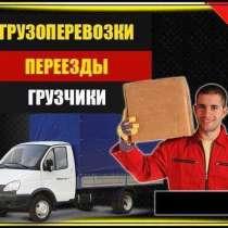 Грузоперевозки, услуги грузчиков Великий Новгород, в Великом Новгороде