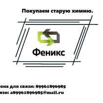 Покупаем старую химию, в Екатеринбурге