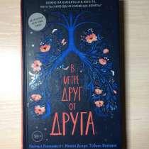 Книга <В метре друг от друга >, в Екатеринбурге