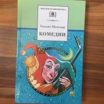 """У. Шекспир """"Комедии"""", в Екатеринбурге"""