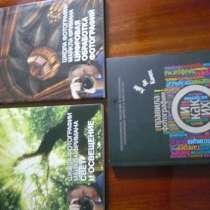 Книги по фотографии, в Москве