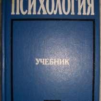 Книги по психологии, в Новосибирске