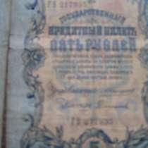 Монеты и купюры, в г.Брест