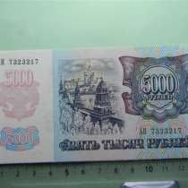 5000 рублей,1992г, UNC, Банк России, АИ, в/з звездочки влево, в г.Ереван