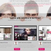 Создание, доработка, сопровождение сайтов, магазинов и т. д, в г.Луганск