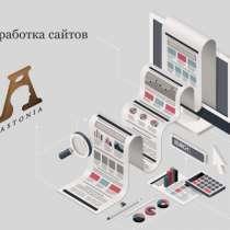Разработка сайта, в Москве
