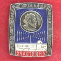 СССР Участнику соревнований по радиоспорту Циолковский, в Орле