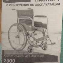 Продам кресло - коляску для инвалидов, в Алуште