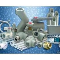 Сатехника, водопровод, отопление, канализация, электрик, в г.Тараз
