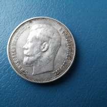 Серебряная монета 1914 года, в Ростове-на-Дону