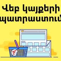 Ժամանակակից եւ մրցունակ կայքեր մեկնարկած 90.000 ՀՀ դրամից, в г.Ереван