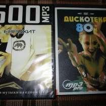 МР - 3 зарубежная музыка на ДВД дисках, в Москве