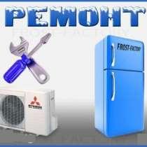 Ремонт холодильников, морозильников, кондиционеров !!!, в г.Бишкек