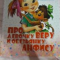Книга в хорошем состоянии ние, в г.Никополь