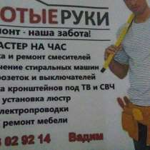 Мастер на час, в г.Бишкек