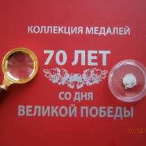 """Коллекция медалей """"70 лет со дня великой победы"""", в Хабаровске"""