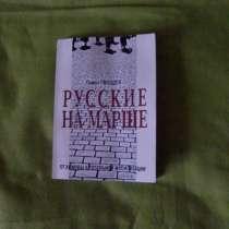 "Книга ""Русские на марше"" (2008), в Москве"