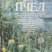 Книга В чудесном мире пчёл, в Санкт-Петербурге