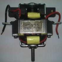 Мотор AC 5415 для блендера, кофемолки, другое, в Зеленограде
