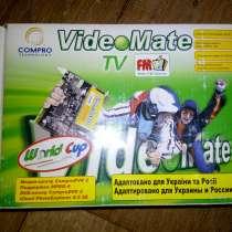 Video Mate TV fm, в г.Запорожье