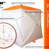 """Палатка для зимней рыбалки """"Mr. FISHER-170"""" /ПИНГВИН/, в Новосибирске"""