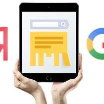 Создание сайтов, настройка рекламы в поисковиках, в г.Лондон