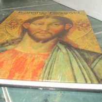 Книга-фотоальбом«Иконопись БеларусиXVвек, в Краснодаре