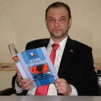 Опытный Адвокат, в Екатеринбурге