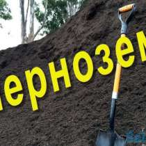Чернозем горный в Бишкеке+доставка, в г.Бишкек