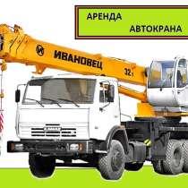 Аренда Автокранов 16, 25, 32, 40, 50 тонн г. Люберцы, в Люберцы