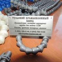 Модульные-универсальные трубки для подачи охлаждающей жидкос, в Москве