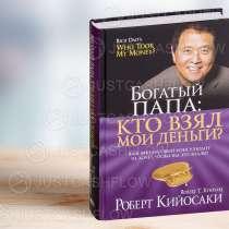 В прокат Кто взял мои деньги? Все книги Р Кийосаки в Астане, в г.Астана