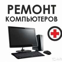 Компьютерная Помощь. Удалёно, в г.Витебск
