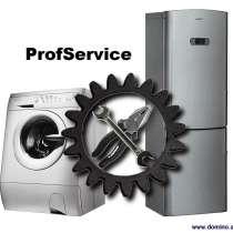 Ремонт холодильников и стиральных машин, в Екатеринбурге