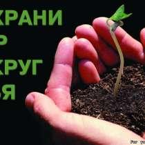 Озеленение, комплексное обслуживание без ХИМИИ, в Сочи