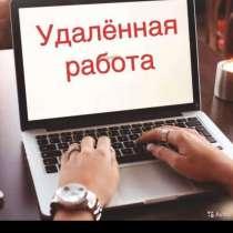 Работа в WhatsApp, в Москве