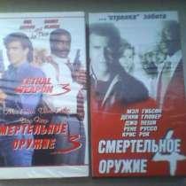 2 видео фильма, в Щелково