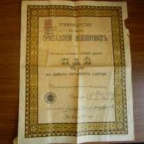 Ценная бумага. Товарищество Эриванский водопровод,1911г, в г.Ереван
