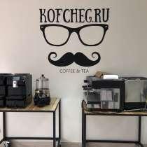 Кофемашины и кофемолки в аренду, в Сочи