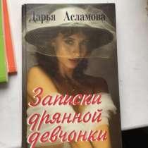 Книга «Записки дрянной девчонки», в Вологде